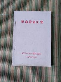 革命谚语汇集(1966年印)64开袖珍本