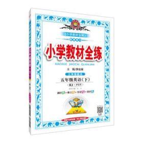 18N教材全练-五年级英语下(RJ版)(PEP)18x 正版 薛金星   9787545004137