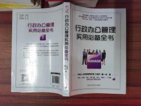 行政办公管理实用必备全书··-.-.-.