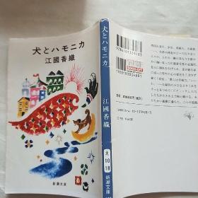 日文原版小说  犬  江国香织著