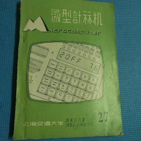 微型计算机(上海交通大学1983)