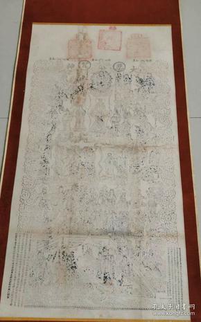 晚清或民初佛教大幅版畫