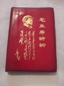 毛主席诗词 红宝书品鉴图