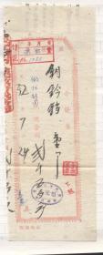 張家口市魁元號帽莊1952年7月 攤販發貨票(2019.5.13日上