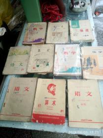 广东汕头老课本,一套10本,语文,算术,物理,数学,化学