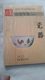 2015古董拍卖年鉴 瓷器