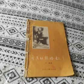《奇异的离婚故事》1957年1版3印