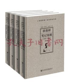 《薛暮桥笔记选编(1945~1983):全四册》
