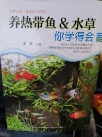 养热带鱼&水草 你学得会