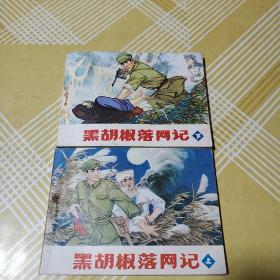 连环画:黑胡椒落网记(上,下)9.5品