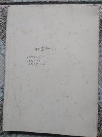 航空知识 合订1985年(7,8,11)1986年10  , 1987年(5,7,10)