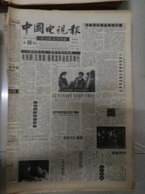 中国电视报(1995年1-52期全 1996年1-53期全 1997年1-52期全 1998年1-52期全 1999年19-52期)