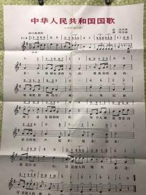 中华人民共和国国歌(义军进行曲)