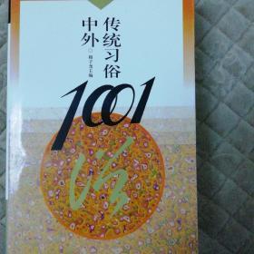 中外传统习俗1001