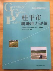 正版现货 桂平市耕地地力评价 广西科学技术出版社