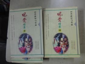 风云续集 (1、2、3、4、5、7册)