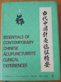 Essentials of contemporary chinese a cupuncturists clinical experiences 当代中国针灸临证精要