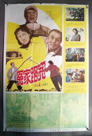1981年著名喜剧影片《冤家路宽》,对开电影海报一张,电影剧照海报2张8幅全,电影完成台本1册,影片宣传资料档案袋,电影资料馆库存档案,未张贴品