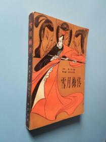 雪月梅传 (明清小说研究丛书 评释本1986年一版一印