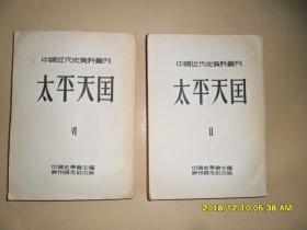 太平天国  2、6 册 合售  中国近代史资料丛刊