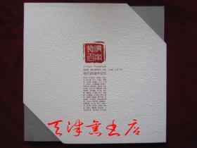 济南地名:我们的城市记忆(函套精装本)Jinan Toponym: Our Memory of the City