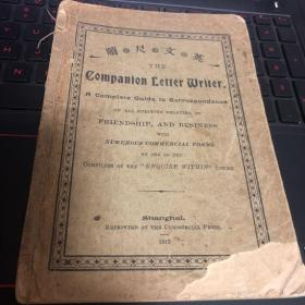 【晚清老课本】英文尺牍(1910年版)社交与商务专题