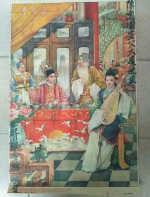 1954年1版1印,支援祖国工业建设,秦香莲寿堂唱曲,正反面印刷少见