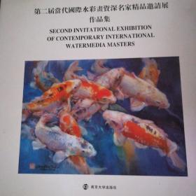 第二届当代国际水彩画资深名家精品邀请展作品集