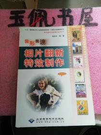 我形我速:相片翻新特效制作中文版 4.0(本版CD)