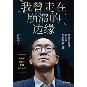 我曾走在崩溃的边缘:俞敏洪亲述新东方创业发展之路