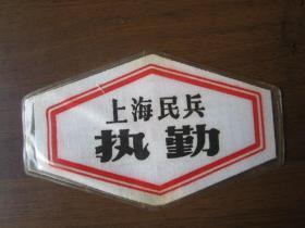 文革时期上海市闸北区人民武装部上海民兵执勤臂章(0662号)