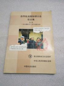 合作社法国际研讨会论文集:北京 一九九四年