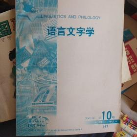 语言文字学,2001年第十期
