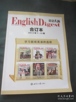 英语文摘合订本2013年第7-12期