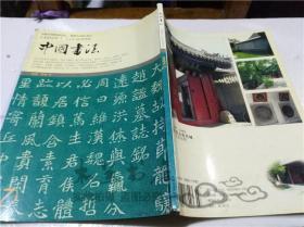 中国书法   2004.7. 中国书法家协会主办 2004年 16开平装