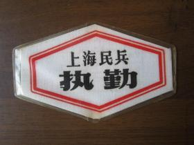 文革时期上海市闸北区人民武装部上海民兵执勤臂章(0665号)