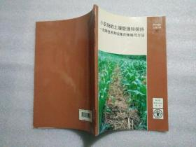 小农场的土壤管理和保持-选择技术和设备的策略与方法