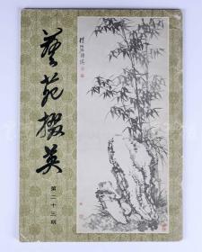 国画大师周怀民 1984年签赠《艺苑掇英》第二十三期 一册  HXTX105178