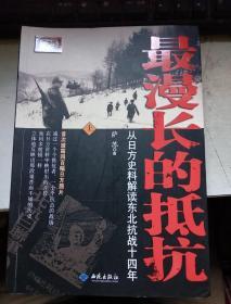 最漫长的抵抗:从日方史料解读东北抗战十四年 上下
