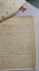 北京大学外国语学院 著名俄罗斯语言文学系教授,资深翻译家  张有福   【卢永福与普希金】 手稿 一份。