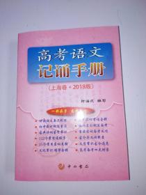 高考语文记诵手册,高考英语词汇手册,英语过关训练180篇