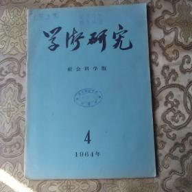 学术研究1964年第4期