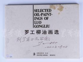 著名画家、原中央美术学院副院长 罗工柳 1977年签赠《罗工柳油画选》一函 附原盒(海豚出版社 1996年一版一印)  HXTX105179