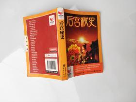 书立方系列后宫秘史