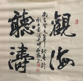 【來自本人,真跡】【特價】石泉,中國國畫家協會理事\中國書法家協會會員\蘭州市書法家協會理事。書法作品《觀海聽濤》(60×60cm)DB-2