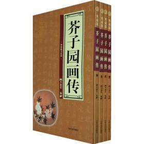 芥子园画传(全四卷)