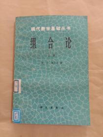 组合论(上册)现代数学基础丛书