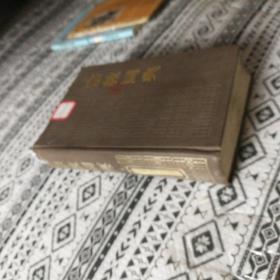 宗教词典 上海辞书 精装