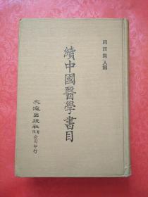 满洲医科大学藏《续中国医学书目》民国六十年十二月初版