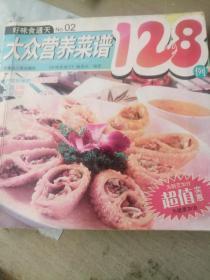 大众营养菜谱128例
